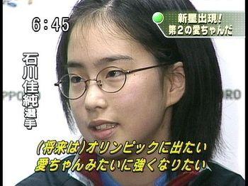 石川佳純 画像10代.jpg